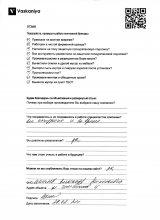 Отзывы 3