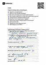 Отзывы 2